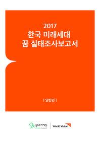 일반편 2017 한국 미래세대 꿈 실태조사보고서