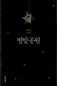 별밭 공원 - 송기원 소설집