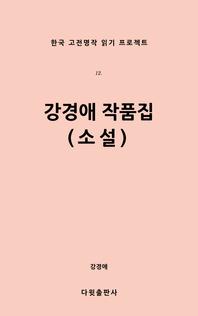 강경애 작품집(소설)