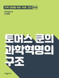 토머스 쿤의 과학혁명의 구조