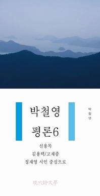박철영 평론6 - 신용목, 김용택/고재종, 정재영 시인중심으로
