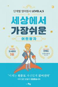 단계별 영어 원서 세상에서 가장 쉬운 어린 왕자 Level 4, 5
