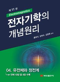 전자기학의 개념원리(11판) .4