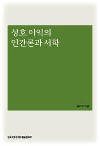 성호 이익의 인간론과 서학