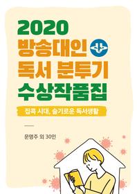 2020 방송대인 독서 분투기 수상작품집