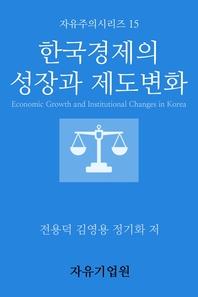한국경제의 성장과 제도변화