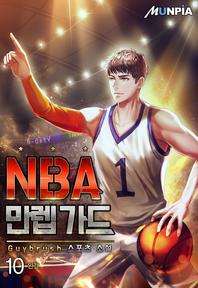 NBA 만렙 가드