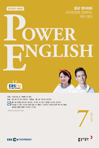 POWER ENGLISH(EBS 방송교재 2021년 7월)