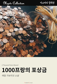1000프랑의 포상금