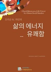 오리슨 W. 마던의 삶의 에너지_유쾌함_Cheerfulness as a Life Power by Orison Swett Marden
