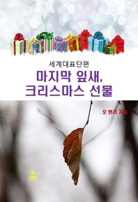오 헨리의 마지막 잎새, 크리스마스 선물 _세계대표단편