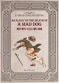 영국의 3대 그림책 작가 미친개의 죽음을 애도하며(영문판) An Elegy on the Death of a Mad Dog