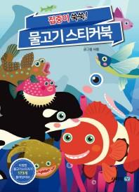 물고기 스티커북