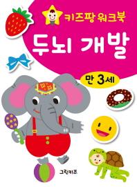 키즈팡 워크북 만 3세 두뇌개발