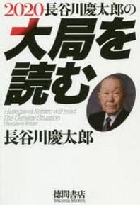 長谷川慶太郞の大局を讀む 2020