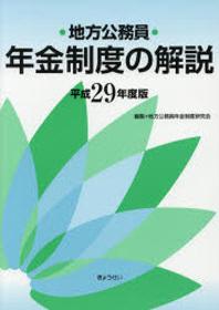 地方公務員年金制度の解說 平成29年度版