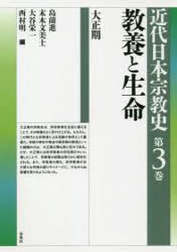 近代日本宗敎史 第3卷