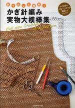 かぎ針編み實物大模樣集 割り出しに便利! かぎ針編みパタ―ンブック300よりセレクト