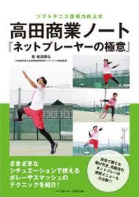 高田商業ノ-ト「ネットプレ-ヤ-の極意」 ソフトテニス技術力向上本