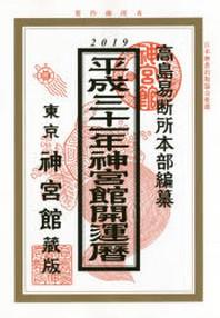 神宮館開運曆 平成31年