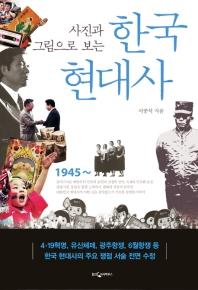 사진과 그림으로 보는 한국 현대사
