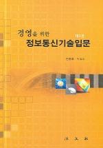 경영을 위한 정보통신기술입문