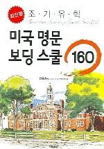 미국 명문 보딩 스쿨 160