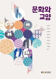 문화와교양(1학기, 워크북포함)