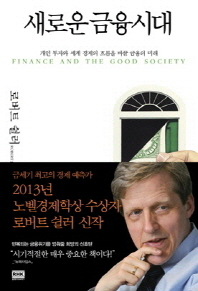 새로운 금융시대