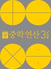 디딤돌 중학 연산 중3-2(2020)