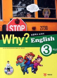 Why English 3학년