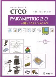 따라하면 쉽게 배우는 creo PARAMETRIC 2.0: 어셈블리 드로잉 서피스 과정