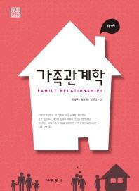 가족관계학