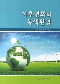 기후변화와 녹색환경