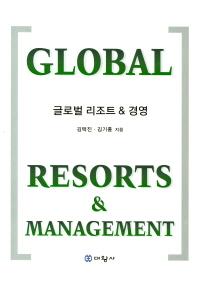 글로벌 리조트 & 경영
