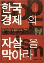 한국경제의 자살을 막아라