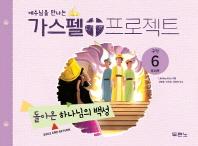 예수님을 만나는 가스펠 프로젝트 구약. 6: 돌아온 하나님의 백성(유치부)