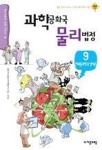 과학공화국 물리법정. 9: 현대물리학과 양자론