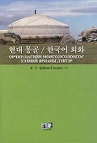 현대 몽골/한국어 회화