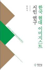 한국 현대 이미지스트 시인 연구