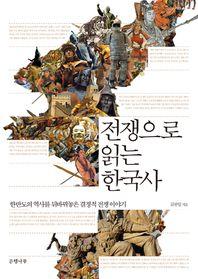 전쟁으로 읽는 한국사
