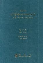 어업총조사보고서 해수면어업(전국편)(2005)