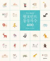 작고 귀여운 원포인트 동물자수 400