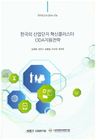 한국의 산업단지 혁신클러스터 ODA지원전략