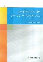동아시아 FTA 대비 농업 부문 연구(1/2차 연도)