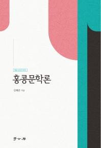 홍콩문학론