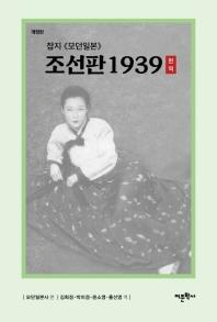 잡지 모던일본 조선판 1939(완역)
