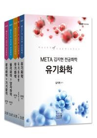 META 김지현 전공화학 세트(2022)