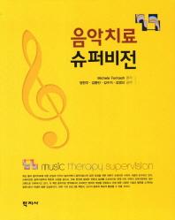 음악치료 슈퍼비전