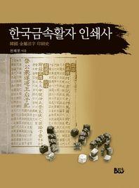 한국금속활자 인쇄사